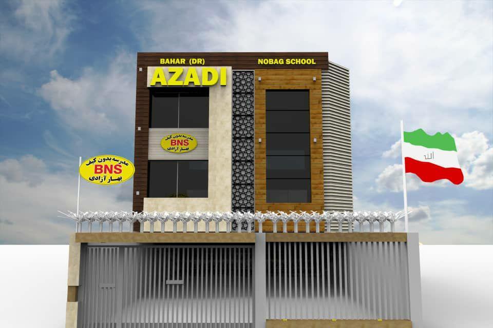 bahar azadi school 1 - شعبه دوم مدرسه بدون کیف بهار آزادی/ مراحل ساخت به۷۰ درصد پیشرفت رسید.