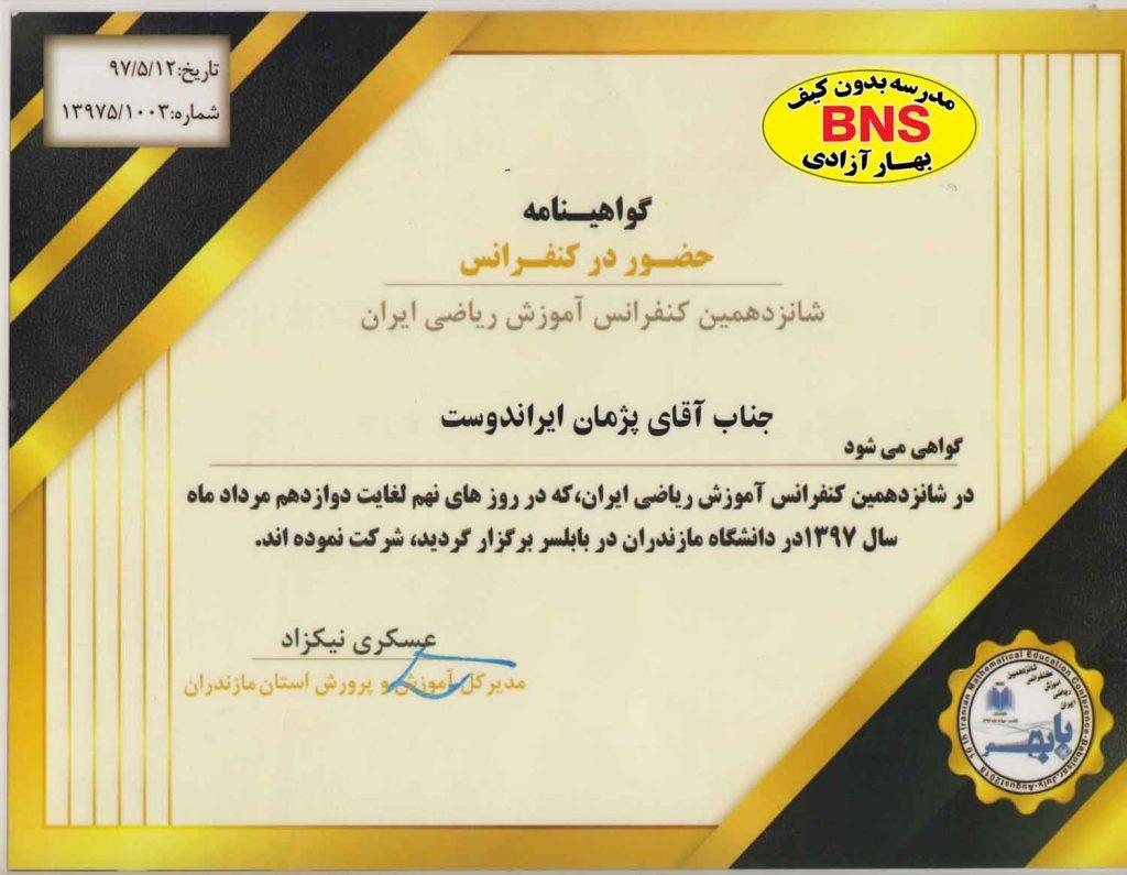 1 001 1024x795 - گواهینامه اکسپت و چاپ مقاله در شانزدهمین کنفرانس آموزش ریاضی ایران