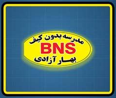 8888888888 - اولین جلسه انجمن اولیا و مربیان در سال تحصیلی جدید
