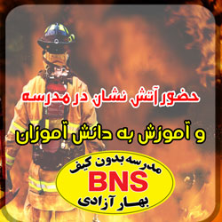 atash - حضور آتش نشان در مدرسه و آموزش به دانش آموزان