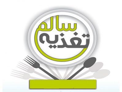bns food - مدرسه بدون کیف بهار آزادی خانه اصفهان ( دبستان بدون کیف )