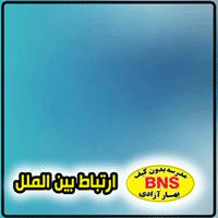 mell1 - مدرسه بین المللی بدون کیف بهار آزادی خانه اصفهان ( دبستان بدون کیف )
