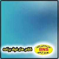 mes1 - مدرسه بین المللی بدون کیف بهار آزادی خانه اصفهان ( دبستان بدون کیف )