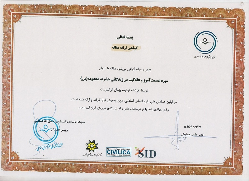 sire - مدرسه بین المللی بدون کیف بهار آزادی خانه اصفهان ( دبستان بدون کیف )