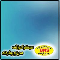 system1 - مدرسه بین المللی بدون کیف بهار آزادی خانه اصفهان ( دبستان بدون کیف )