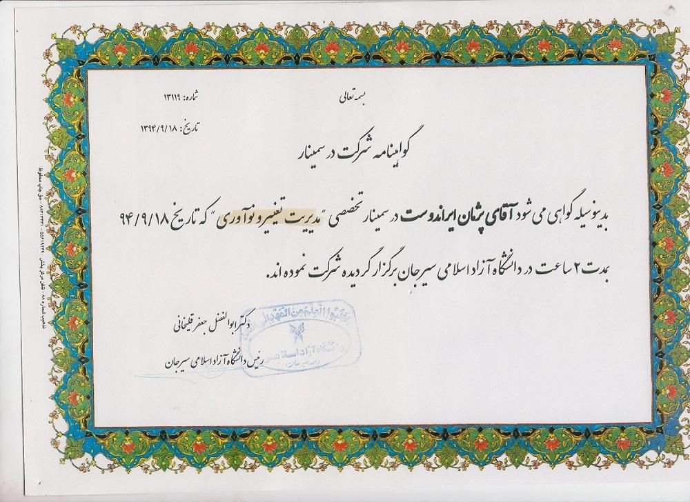 taghir o noavari - مدرسه بین المللی بدون کیف بهار آزادی خانه اصفهان ( دبستان بدون کیف )