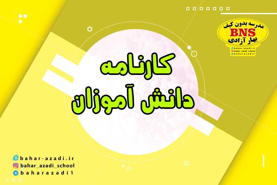 کارنامه دانش آموزان مدرسه بدون کیف بهار آزادی اصفهان