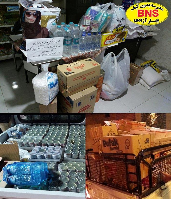 جمع آوری کمک برای زلزله زدگان - کمک به زلزله زدگان کرمانشاه