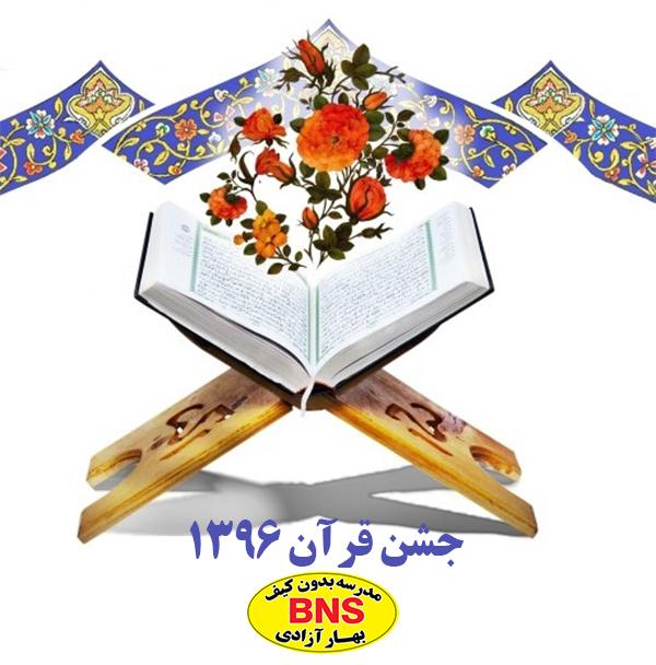 جشن قرآن -مدرسه بدون کیف بهار آزادی اصفهان