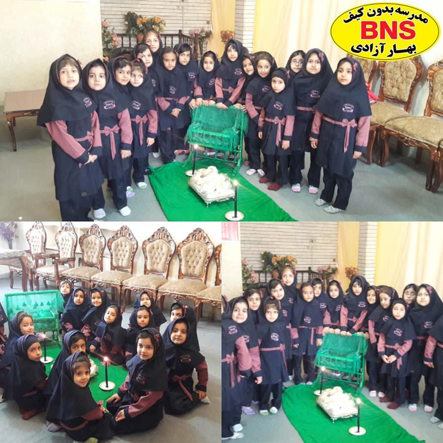 برگزاری مراسم عزاداری به مناسبت ماه محرم - مدرسه بدون کیف بهار آزادی