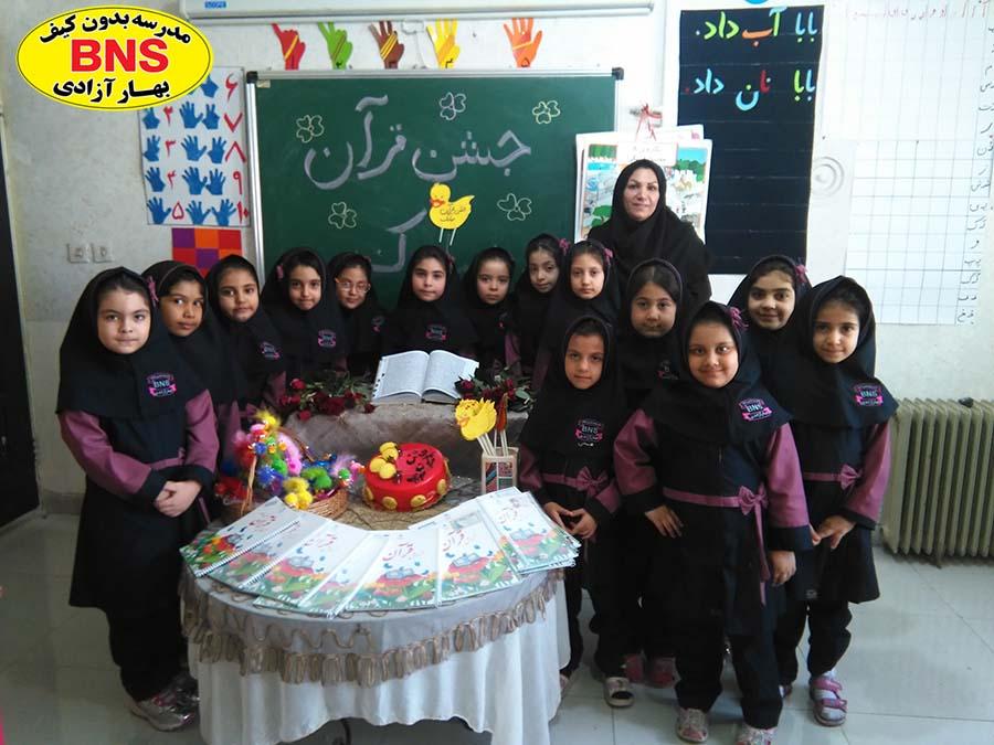 IMG 20171009 130108 - جشن قرآن