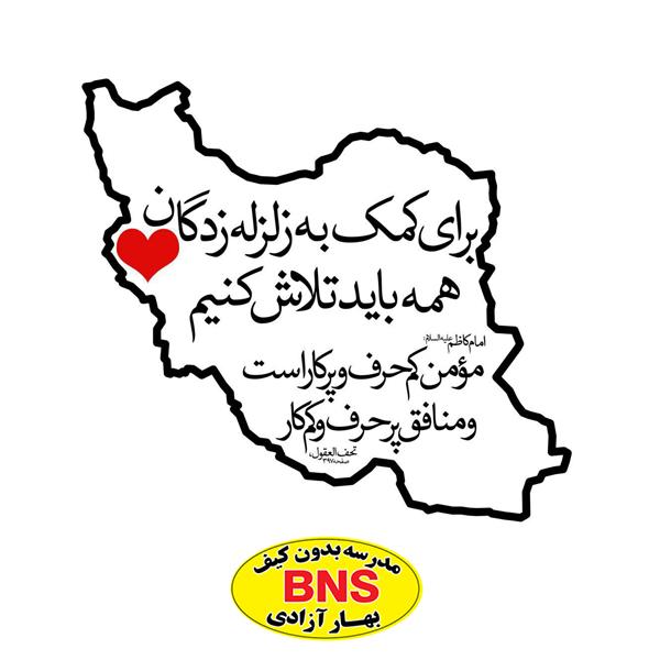 کمک به زلزله زدگان کرمانشاه - مدرسه بدون کیف بهار آزادی