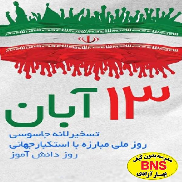 13 آبان - روز دانش آموز- مدرسه بدون کیف بهار آزادی اصفهان