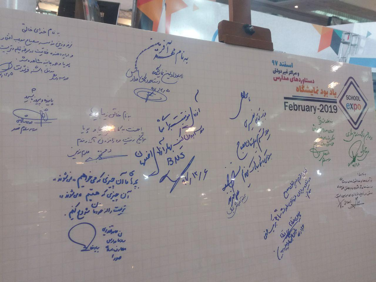 photo 2019 03 01 22 35 18 - نخستین نمایشگاه دستاوردهای مدارس غیر دولتی در تهران