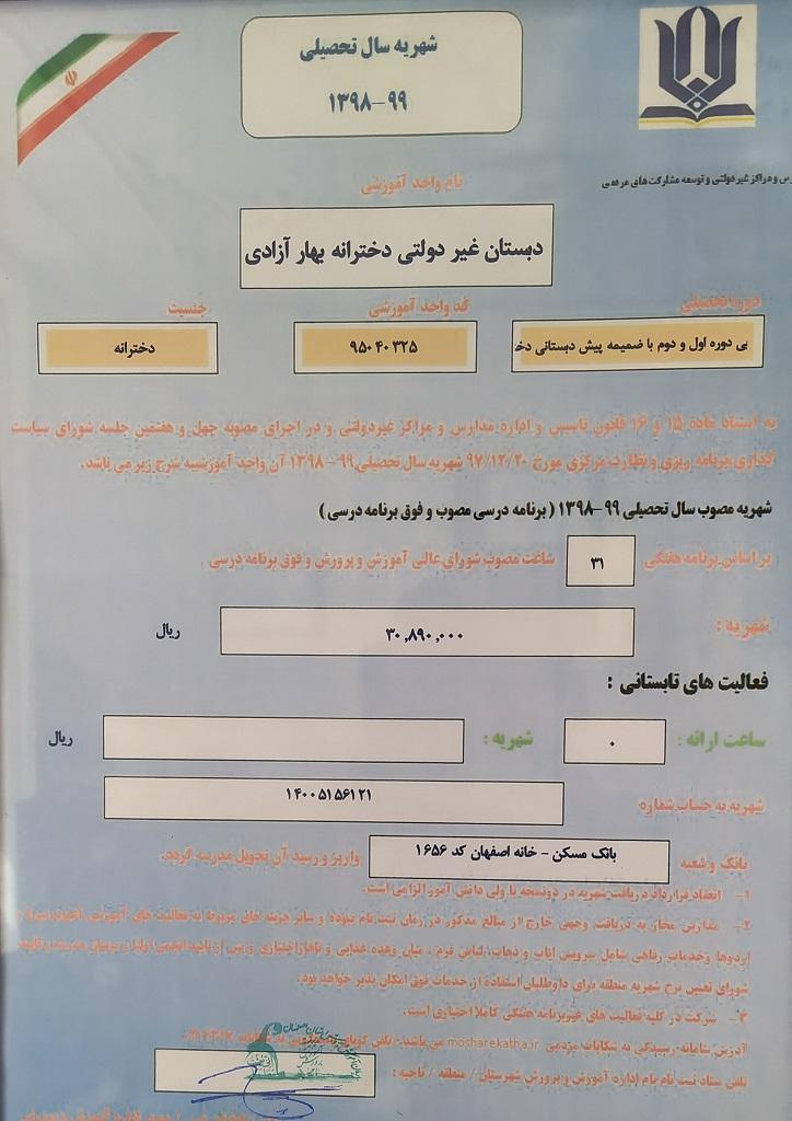 شهریه مدرسه بدون کیف بهار آزادی اصفهان