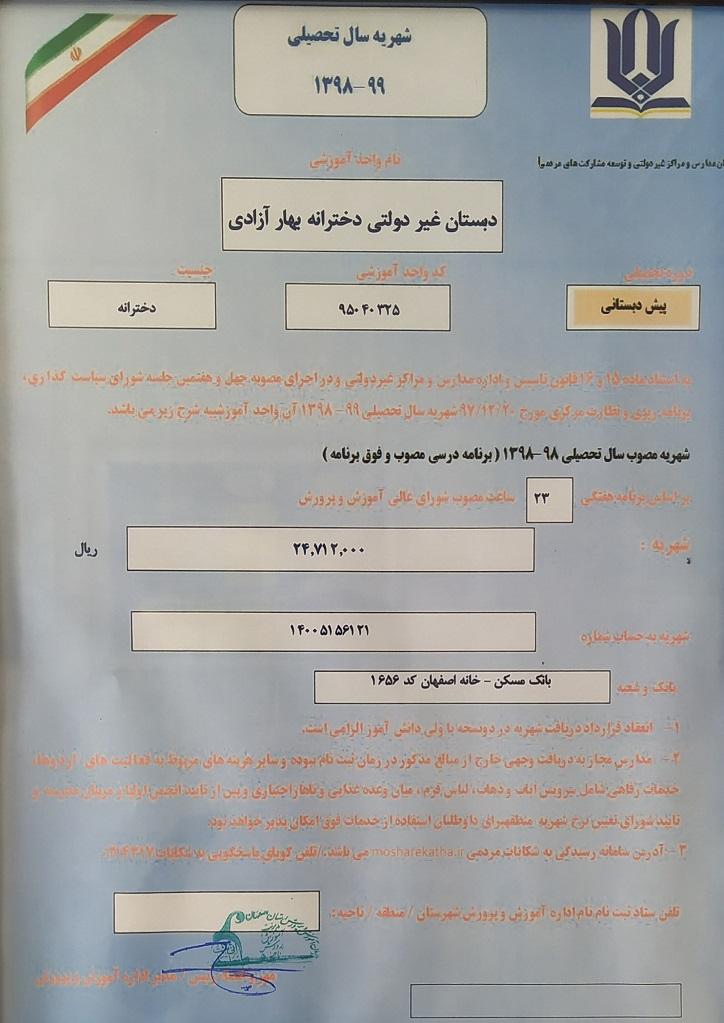 529 - تعرفه های ثبت نام