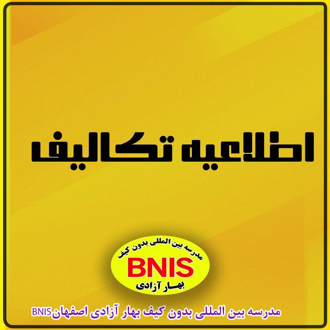 9999 - تکالیف دانش آموزان