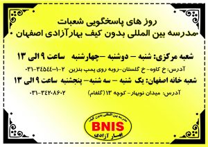 9999 300x212 - مدرسه بین المللی بدون کیف بهار آزادی خانه اصفهان ( دبستان بدون کیف )